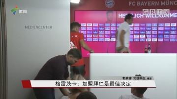 格雷茨卡:加盟拜仁是最佳决定