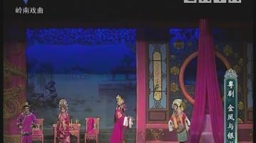 [2018-08-10]剧场连线:金凤与银龙(二)