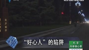 """[2018-08-23]法案追蹤:""""好心人""""的陷阱"""