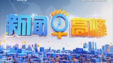 [2018-08-01]新闻早高峰:中央政治局会议:下决心解决好房地产市场问题