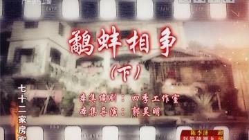 [2018-08-17]七十二家房客:鹬蚌相争(下)
