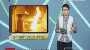 煤气爆炸:孕妇双臂护肚