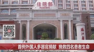 广东:首例外国人多器官捐献 挽救四名患者生命