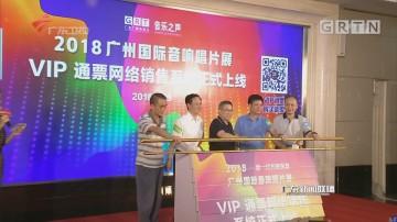 2018广州国际音响唱片展9月14—16日举行