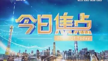 [2018-08-24]今日焦点:广州:百万购学位房?越秀一楼盘人气火爆
