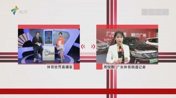 广州天河体育中心记者连线