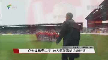 卢卡库梅开二度 10人曼联赢球结束连败