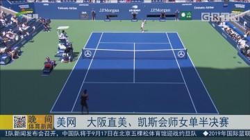 美网 大阪直美、凯斯会师女单半决赛