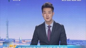广州深圳先后解除I级应急响应