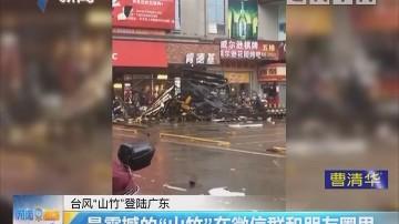 """台风""""山竹""""登陆广东:最震撼的""""山竹""""在微信群和朋友圈里"""