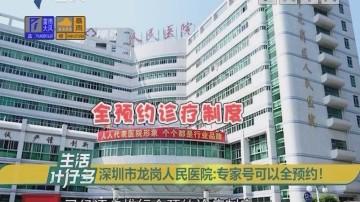 深圳市龙岗人民医院:专家号可以全预约!