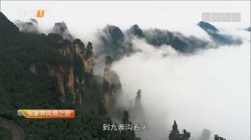 [HD][2018-09-21]一起旅游吧