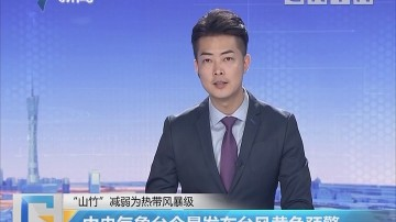 """""""山竹""""减弱为强热带风暴级:中央气象台今晨发布台风黄色预警"""