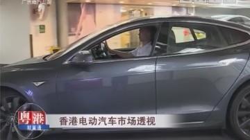 香港电动汽车市场透视