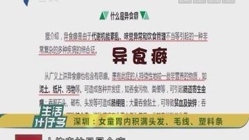 深圳:女童胃内积满头发、毛线、塑料条