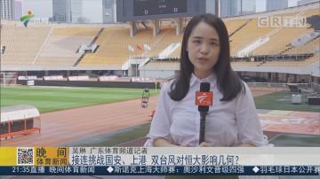 接连挑战国安、上港 双台风对恒大影响几何?