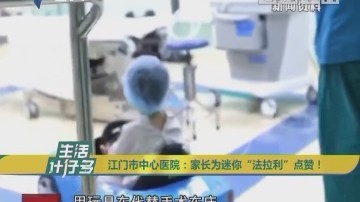 """江门市中心医院:家长为迷你""""法拉利""""点赞!"""