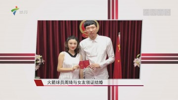 火箭球员周琦与女友领证结婚