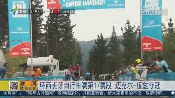 环西班牙自行车赛第17赛段 迈克尔-伍兹夺冠