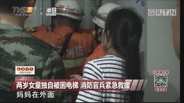 两岁女童独自被困电梯 消防官兵紧急救援