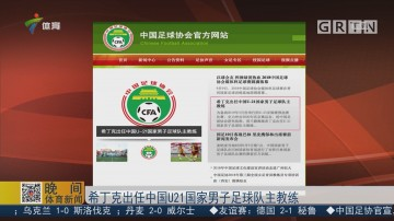 希丁克出任中国U21国家男子足球队主教练
