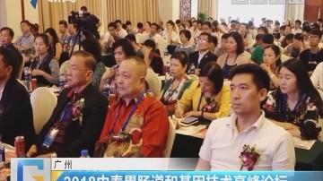 广州:2018中泰胃肠道和基因技术高峰论坛