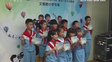 [2018-09-12]南方小记者:南方小记者2018招新 文德路小学专场