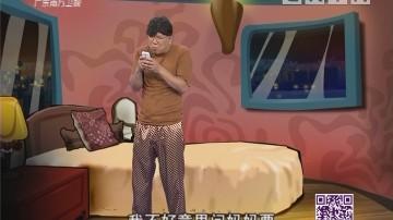 [2018-09-13]都市笑口组:老爸有痴呆?