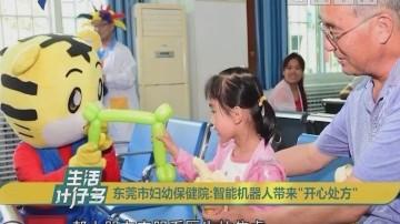 """東莞市婦幼保健院:智能機器人帶來""""開心處方"""""""