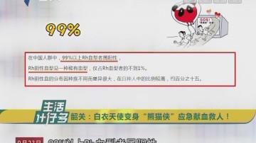 """韶关:白衣天使变身""""熊猫侠""""应急献血救人!"""