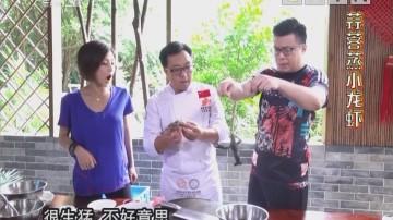 蒜蓉蒸小龙虾