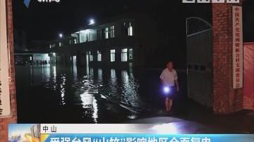 """中山:受强台风""""山竹""""影响地区全面复电"""