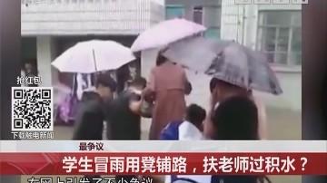 最争议:学生冒雨用凳铺路,扶老师过积水?