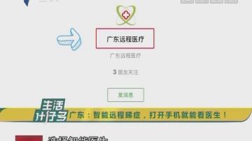 广东:智能远程睇症,打开手机就能看医生!