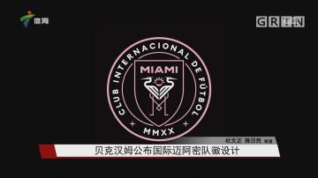 贝克汉姆公布国际迈阿密队徽设计