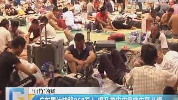 """""""山竹""""凶猛:广东252万人要转移 提升救灾应急响应至II级"""
