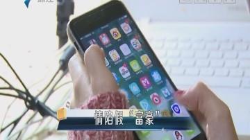 """[2018-09-19]法案追蹤:情陷假""""富豪"""""""