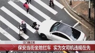 江门蓬江区:保安当街坐地拦车 实为女司机违规在先