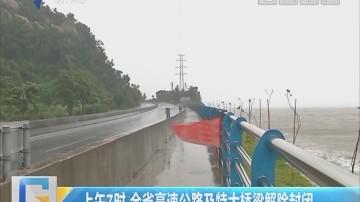 上午7时 全省高速公路及特大桥梁解除封闭