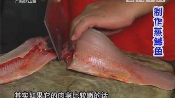 制作蒸鳡鱼