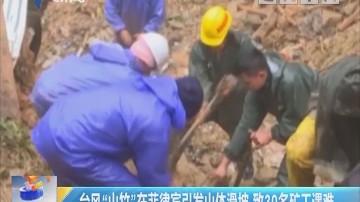 """台风""""山竹""""在菲律宾引发山体滑坡 致30名矿工遇难"""