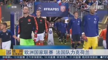 欧洲国家联赛 法国队力克荷兰