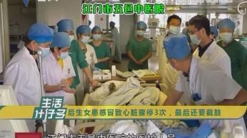 后生女患感冒致心脏骤停3次,最后还要截肢