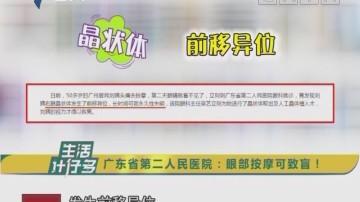 广东省第二人民医院:眼部按摩可致盲!