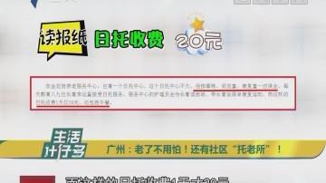 """广州:老了不用怕!还有社区""""托老所""""!"""