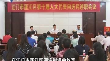 [2018-09-29]人大代表:蓬江区党政领导带头 以人大代表身份向选民述职