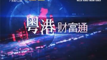 [2018-09-16]粤港财富通:消费升级or消费降级?