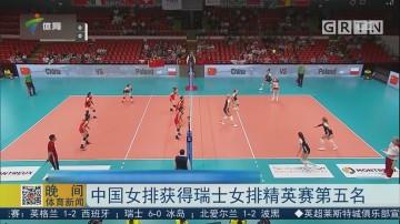 中国女排获得瑞士女排精英赛第五名