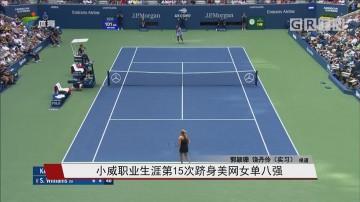 小威职业生涯第15次跻身美网女单八强