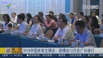 2018中国体育文博会、旅博会12月在广州举行